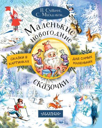 Сутеев В. , Михалков С. и др. - Маленькие новогодние сказочки обложка книги