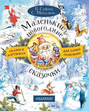 Маленькие новогодние сказочки Михалков С.В., Сутеев В.В.,