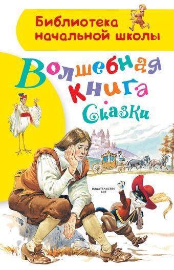 Волшебная книга. Сказки иллюстрации Тони Вульфа