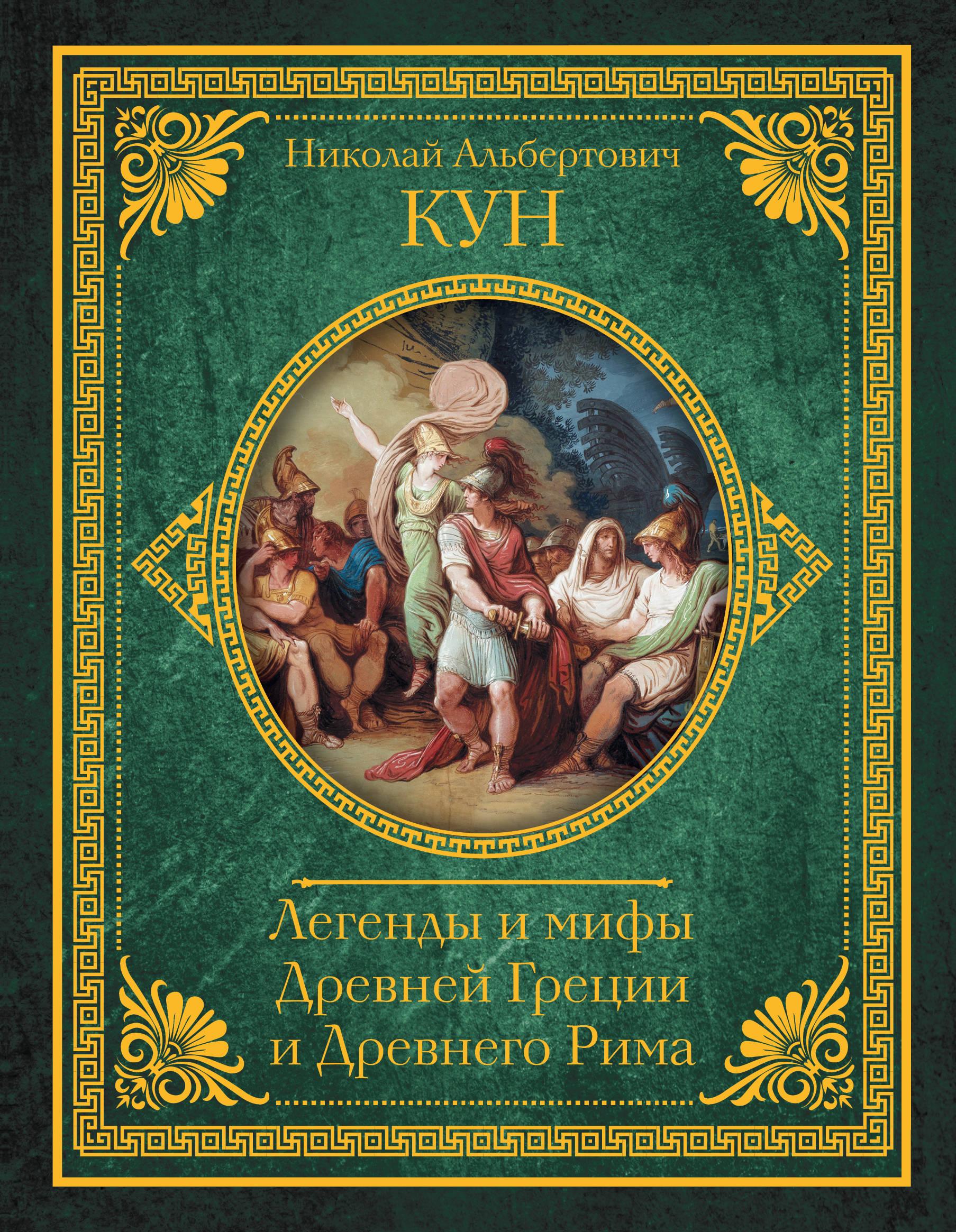 Кун Н.А. Легенды и мифы Древней Греции и Древнего Рима кун а легенды и мифы древней греции и древнего рима