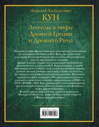 Легенды и мифы Древней Греции и Древнего Рима Кун Н.А.