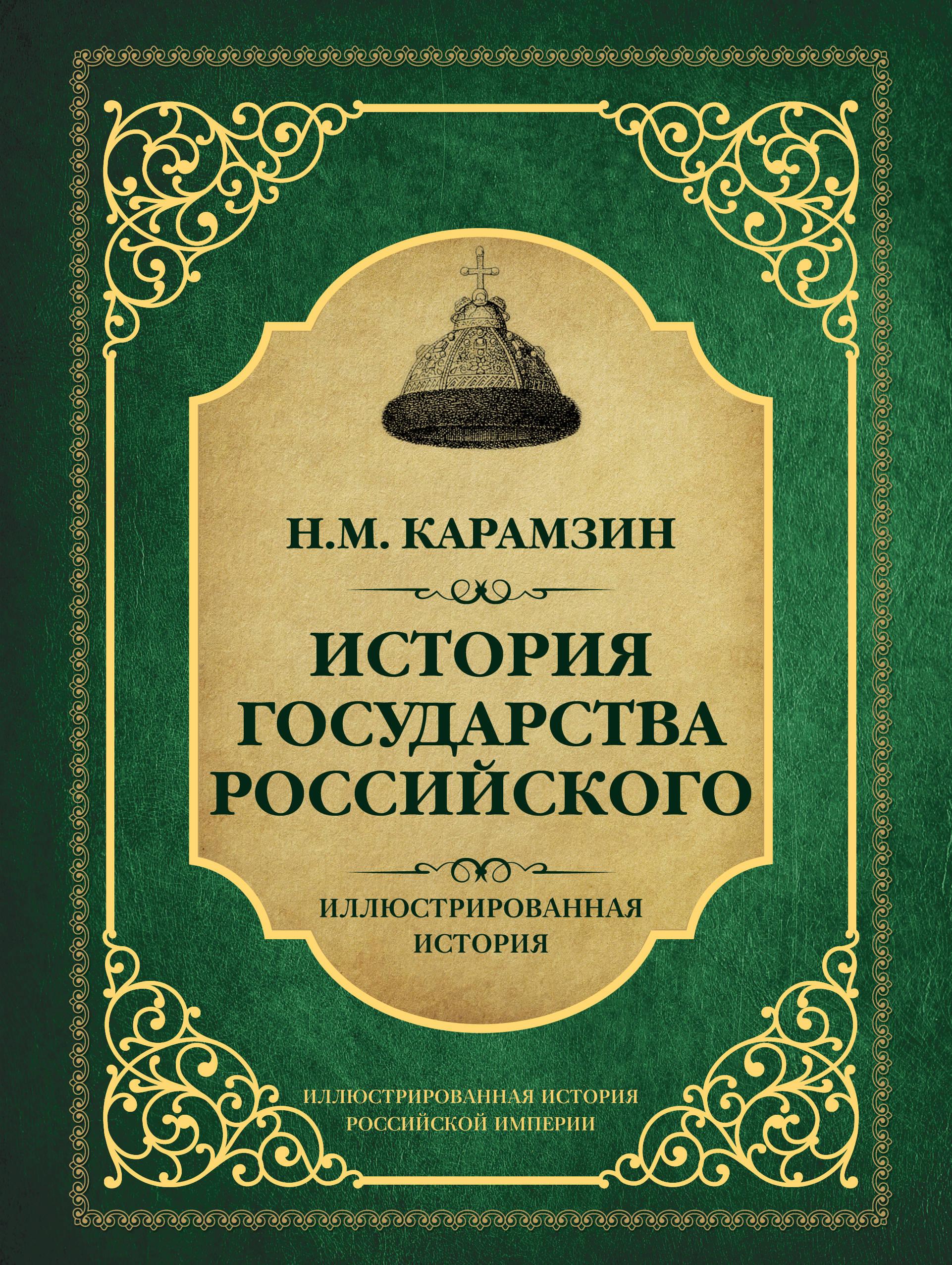 Карамзин Н.М. История государства Российского цена и фото