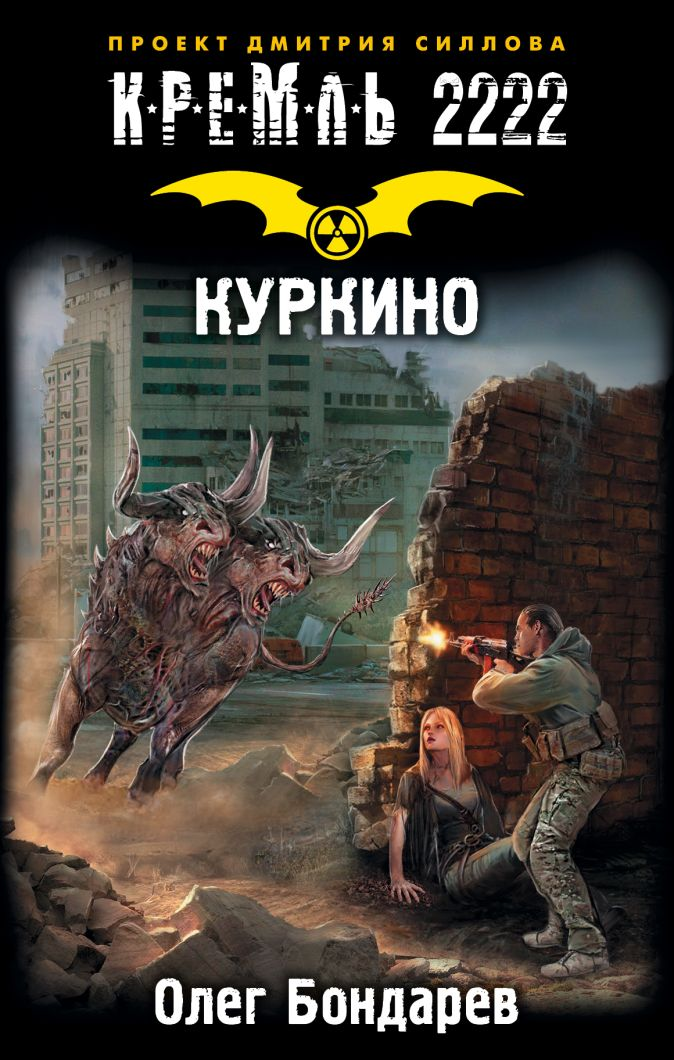 Олег Бондарев - Кремль 2222. Куркино обложка книги