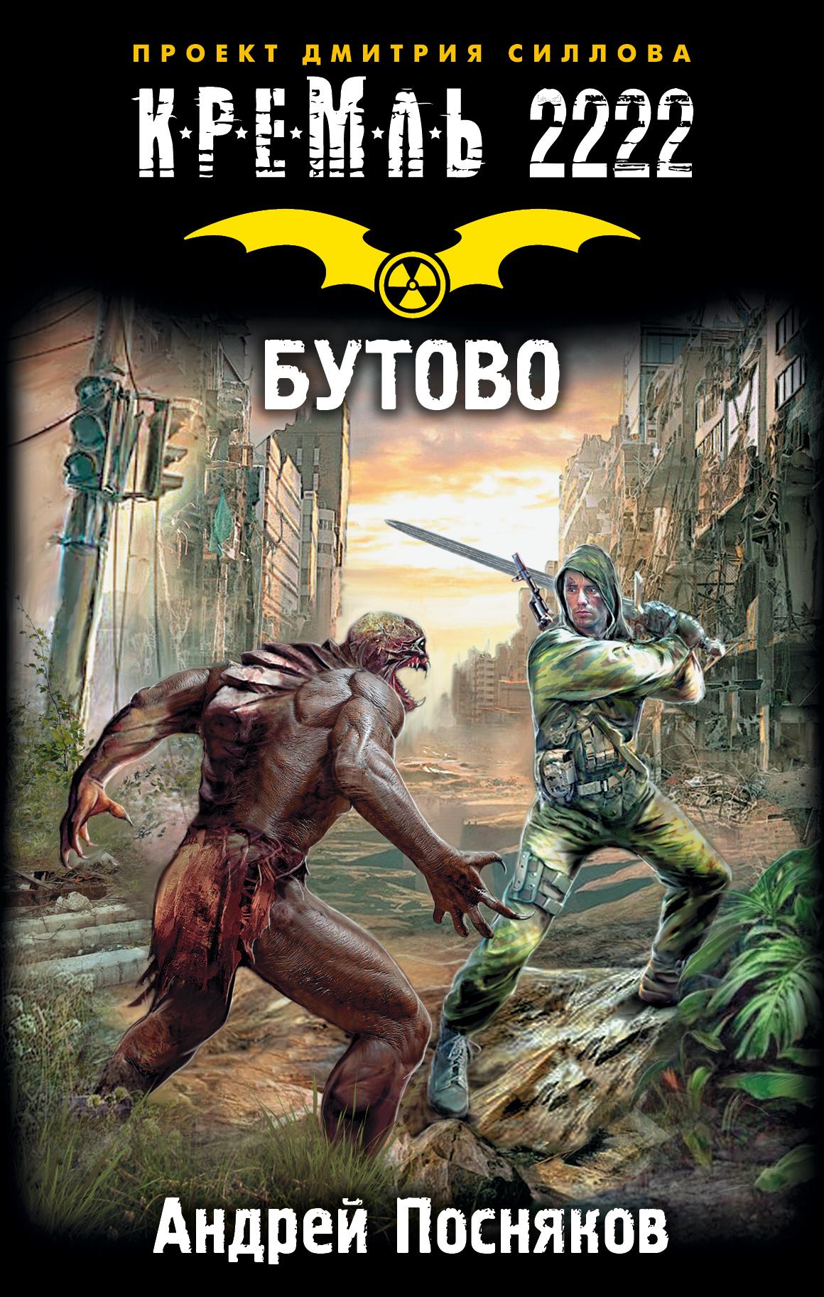 Посняков А.А. Кремль 2222. Бутово литературная москва 100 лет назад
