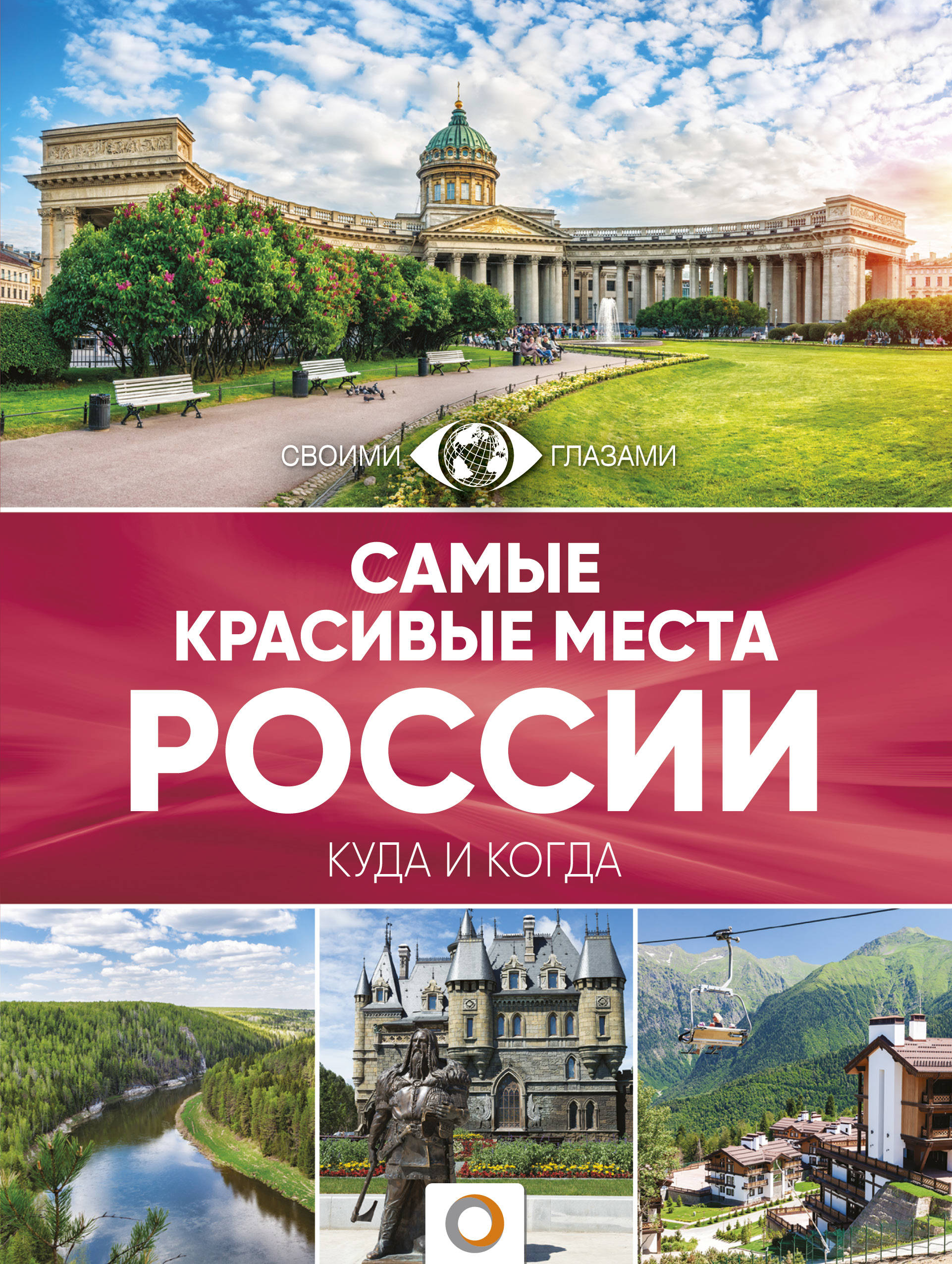 . Самые красивые места России самые красивые места россии
