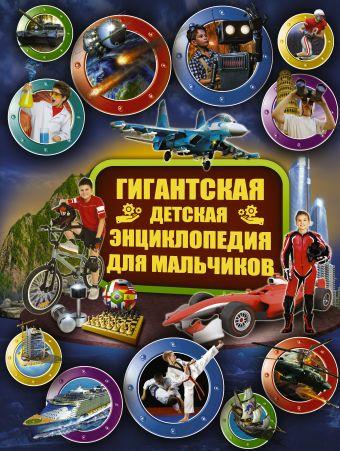 Гигантская детская энциклопедия для мальчиков .
