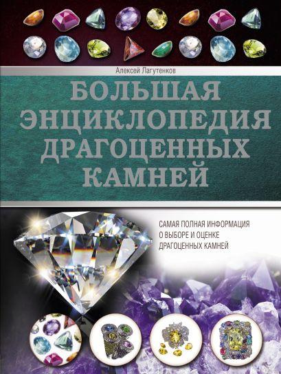 Большая энциклопедия драгоценных камней - фото 1
