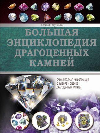 Большая энциклопедия драгоценных камней Лагутенков А.А.
