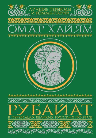 Рубайат в переводах великих русских поэтов - фото 1