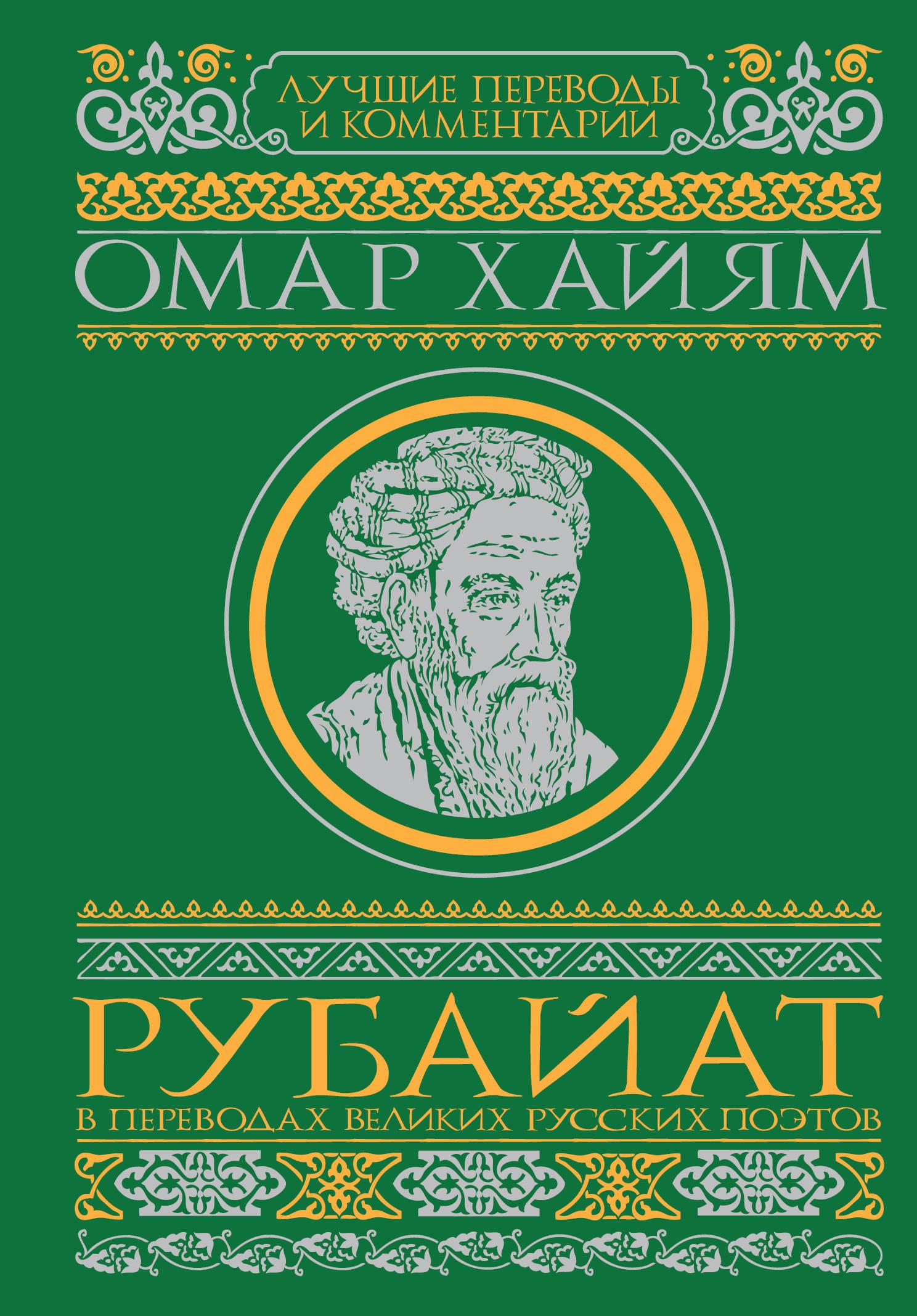 Омар Хайям Рубайат в переводах великих русских поэтов