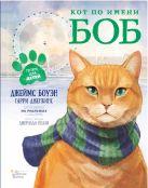 Боуэн Джеймс - Кот по имени Боб' обложка книги
