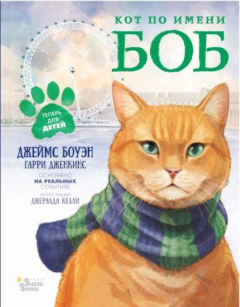 Кот по имени Боб Боуэн Д.