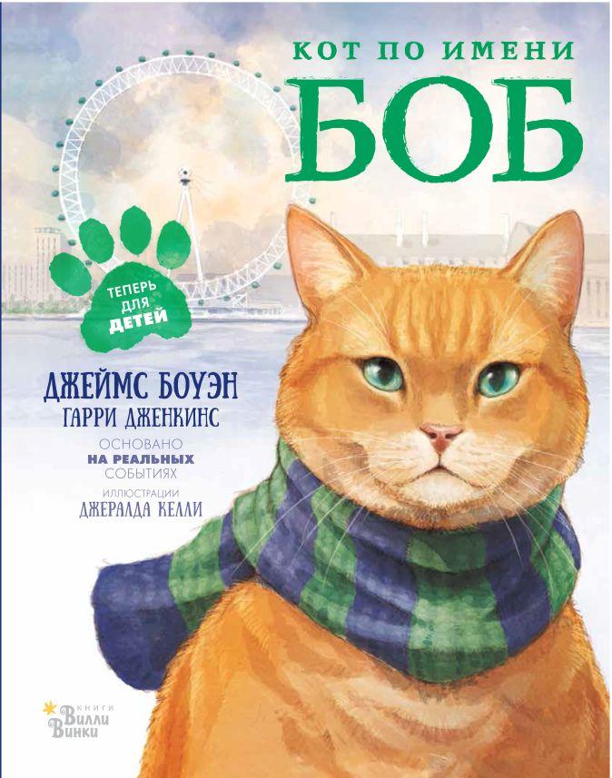 Боуэн Джеймс - Кот по имени Боб обложка книги