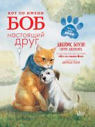 Джеймс Боуэн - Кот по имени Боб - настоящий друг' обложка книги