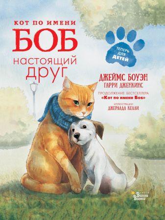 Джеймс Боуэн - Кот по имени Боб - настоящий друг обложка книги