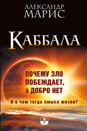 Александр Марис - Каббала. Почему зло побеждает, а добро нет. И в чем тогда смысл жизни? обложка книги