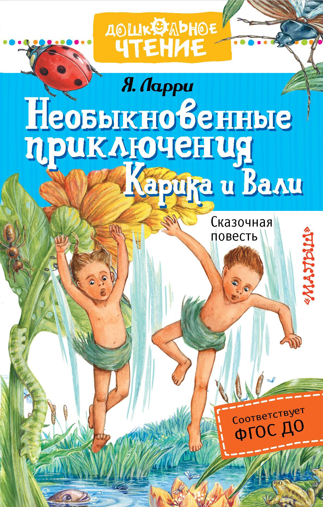 Ларри Я.Л. Необыкновенные приключения Карика и Вали