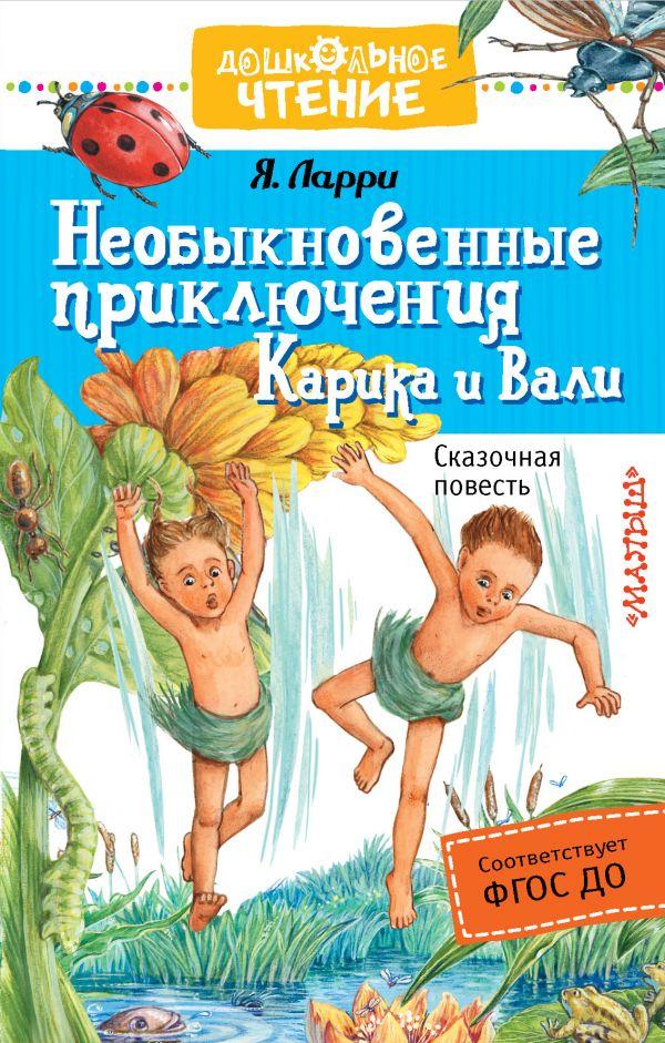 Необыкновенные приключения Карика и Вали Ларри Я.Л.