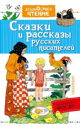 Сказки и рассказы русских писателей Бианки В.В.,Воронкова Л.Ф.