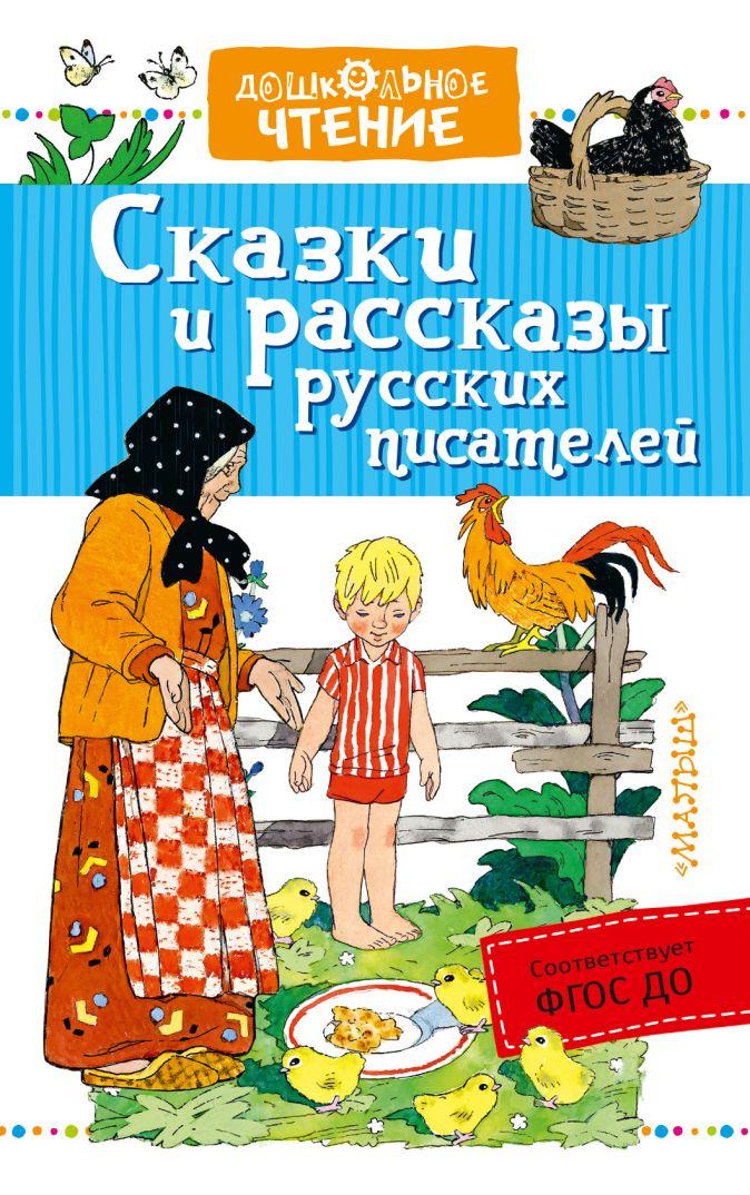 Сказки и рассказы русских писателей Воронкова Л.Ф. Горький М., Бианки В.
