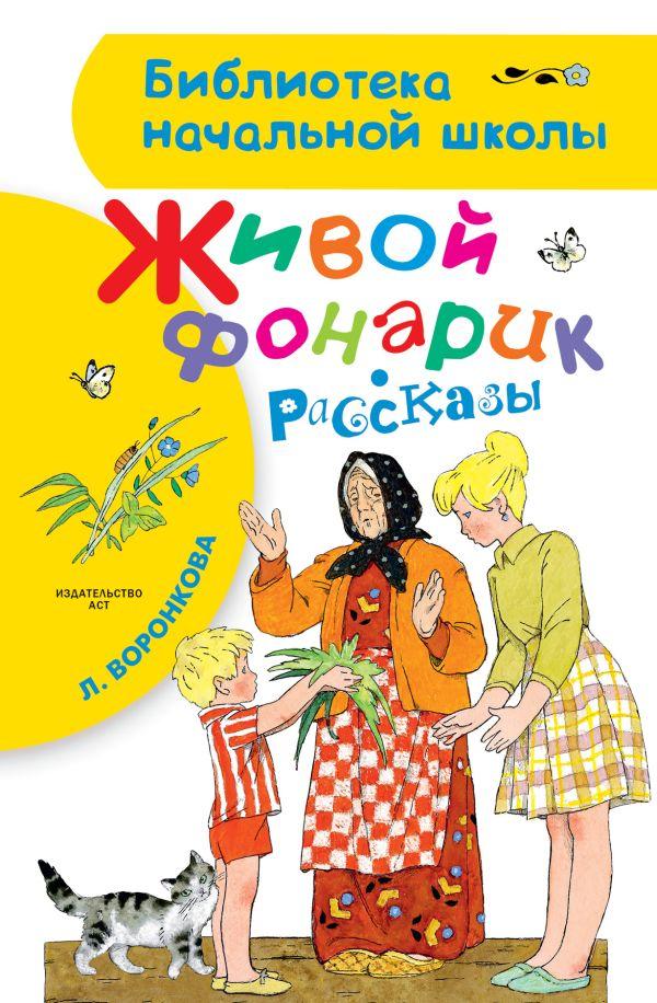 Живой фонарик. Рассказы Воронкова Л.Ф.