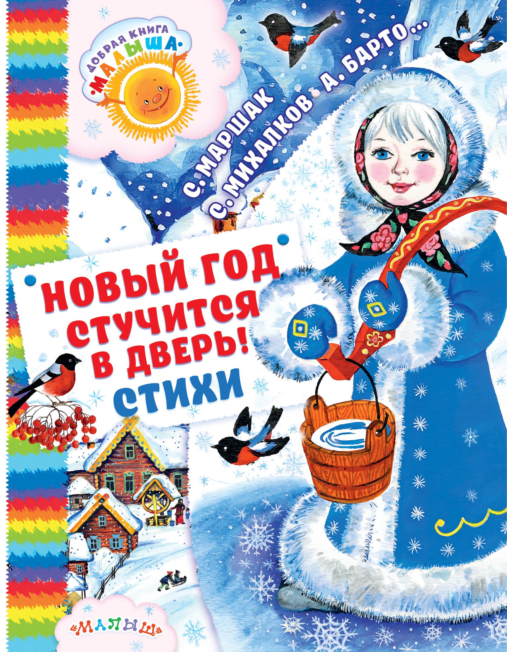 С. Маршак, С. Михалков, А. Барто и другие Новый год стучится в дверь! Стихи маршак с михалков с барто а стихи детских поэтов