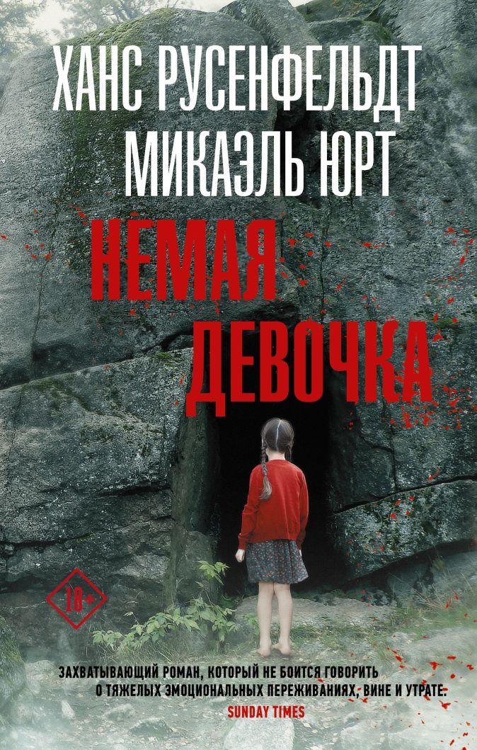 Ханс Русенфельдт, Микаэль Юрт - Немая девочка обложка книги