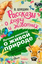 Шукшин В.М. - Рассказы о людях и животных' обложка книги