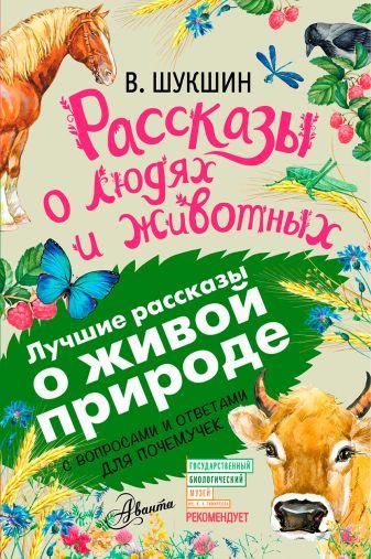Шукшин В.М. - Рассказы о людях и животных обложка книги