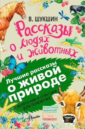Рассказы о людях и животных Шукшин В.М.