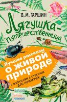 Гаршин В.М. - Лягушка-путешественница' обложка книги