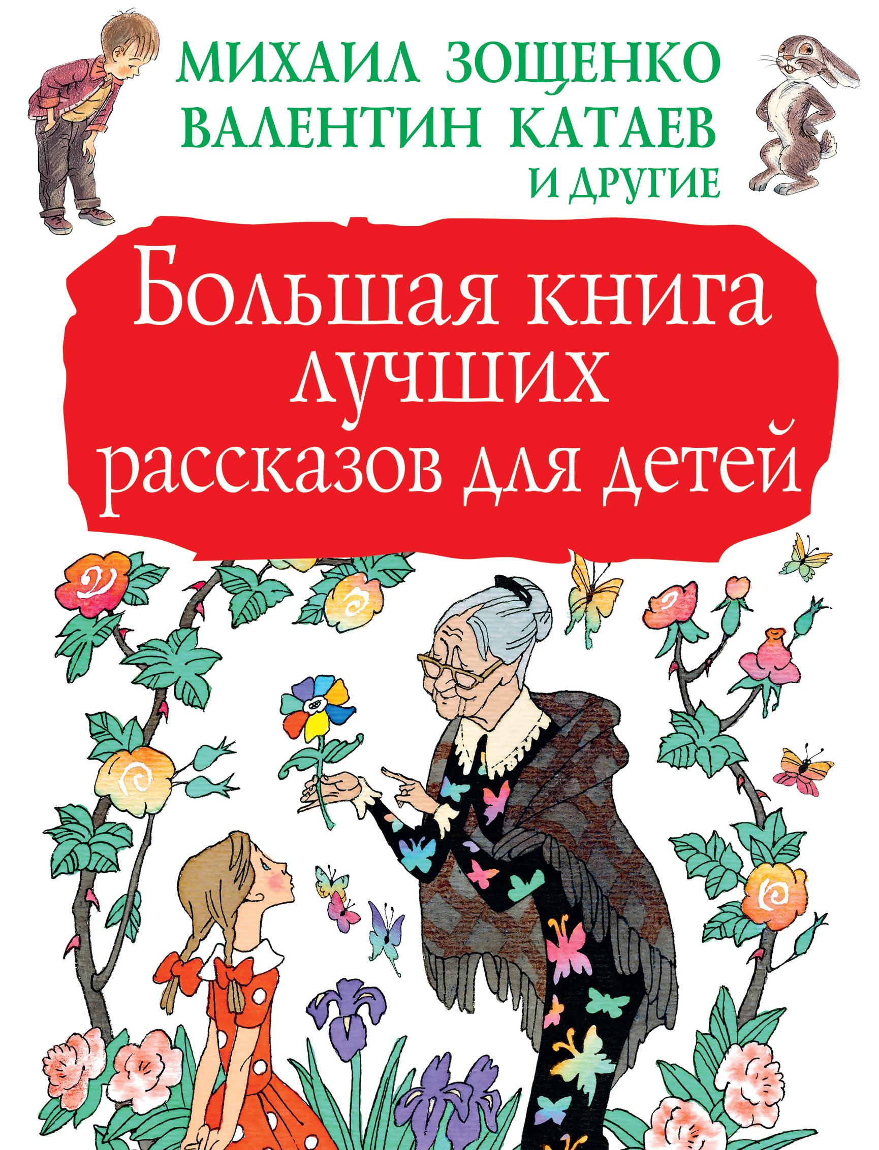 Большая книга лучших рассказов для детей