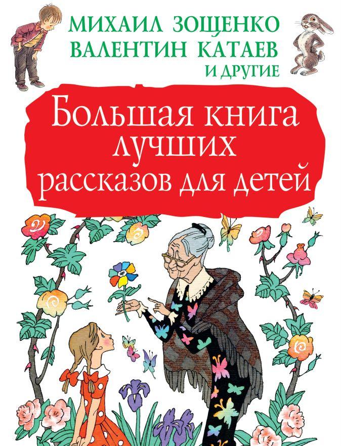 В. Бианки, В. Осеева, Л. Воронкова - Большая книга лучших рассказов для детей обложка книги