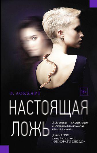 Э. Локхарт - Настоящая ложь обложка книги