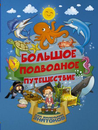 Большое подводное путешествие Барановская И.Г.