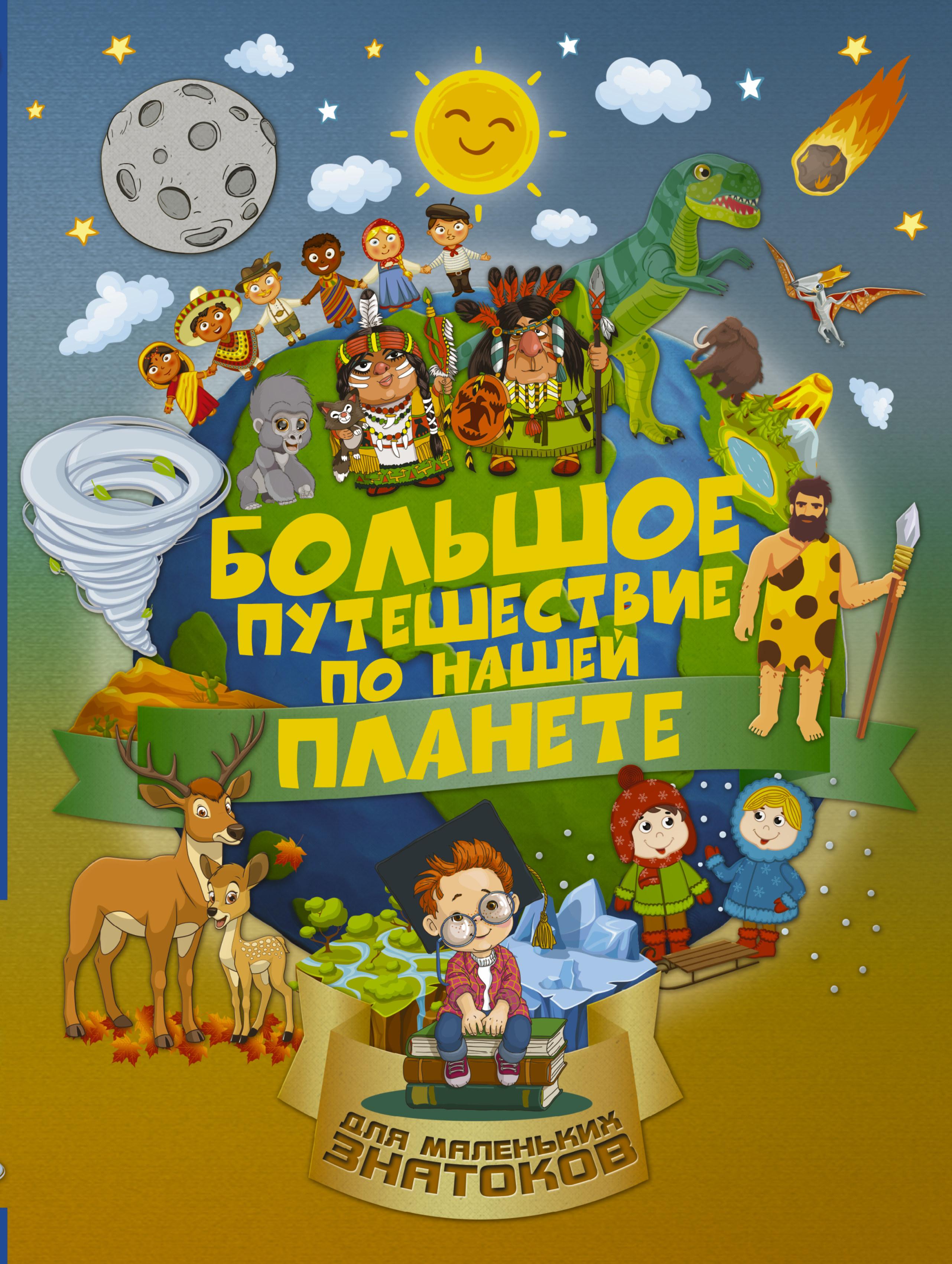 Барановская И.Г. Большое путешествие по нашей планете