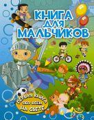 Книга для мальчиков