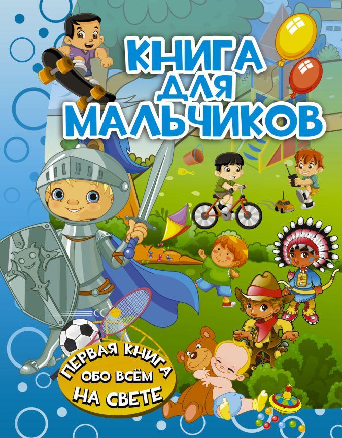 Книга для мальчиков Доманская Л.В.
