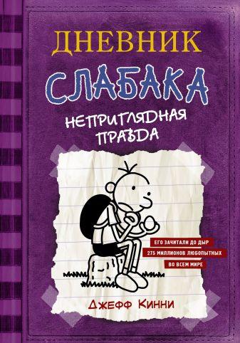 Джефф Кинни - Дневник Слабака-5. Неприглядная правда обложка книги