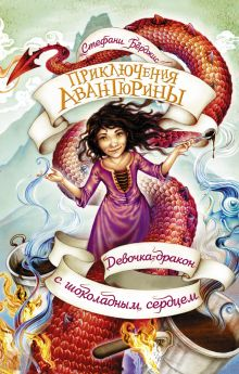 Приключения Авантюрины