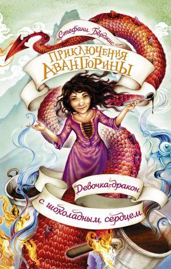 Девочка-дракон с шоколадным сердцем Бёрджис С.