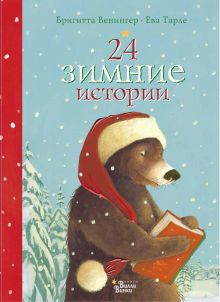 24 зимние истории
