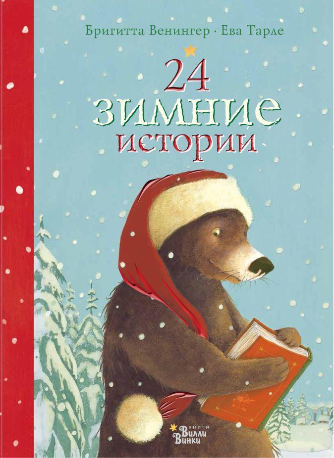24 зимние истории Венингер Бригитта