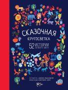 МакАллистер А. - Сказочная кругосветка: 52 истории со всего света' обложка книги