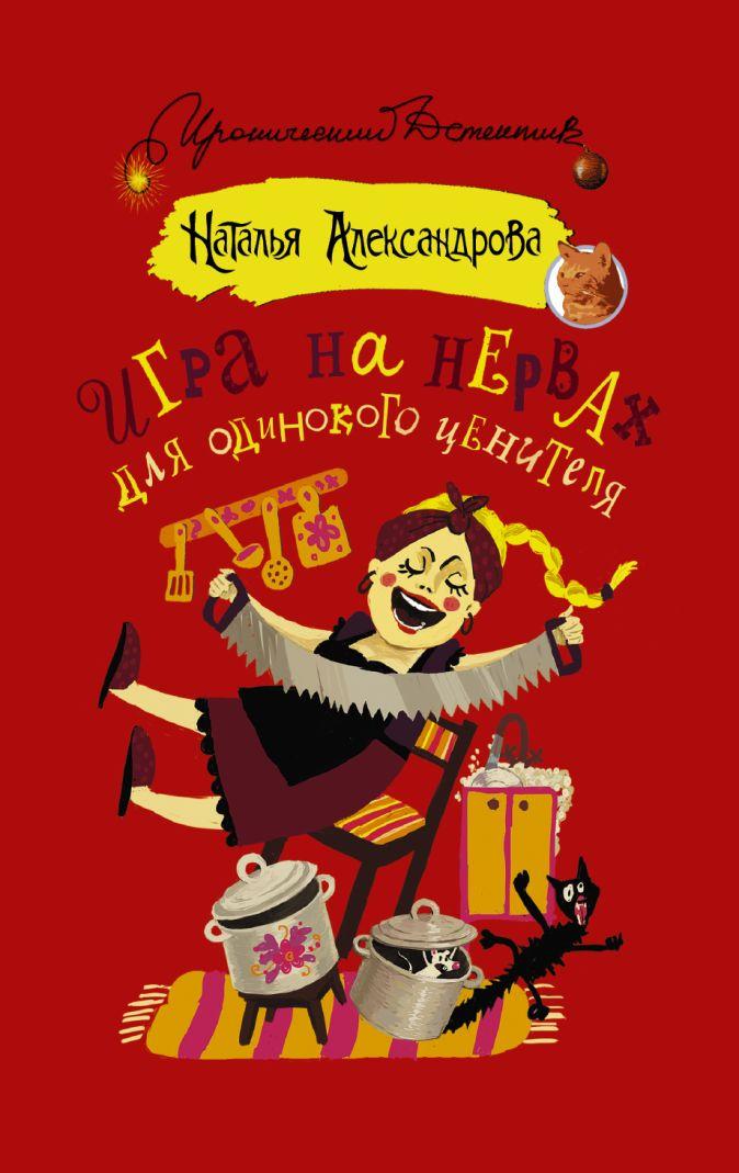 Наталья Александрова - Игра на нервах для одинокого ценителя обложка книги