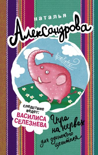 Игра на нервах для одинокого ценителя Александрова Наталья