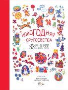 Садокова А.Р., Шер А.С., Рифтин Б.Л. - Новогодняя кругосветка: 33 истории со всего света' обложка книги