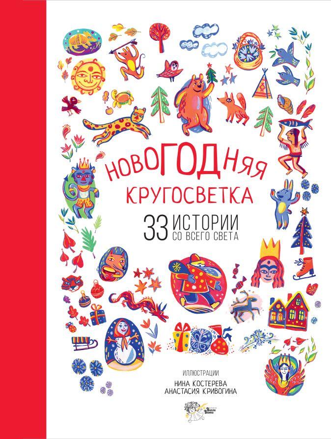 Садокова А.Р., Шер А.С., Рифтин Б.Л., Маршак С.Я. - Новогодняя кругосветка: 33 истории со всего света обложка книги