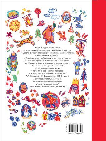 Новогодняя кругосветка: 33 истории со всего света Садокова А.Р., Шер А.С., Рифтин Б.Л., Маршак С.Я.