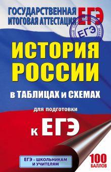 ЕГЭ. История России в таблицах и схемах для подготовки к ЕГЭ